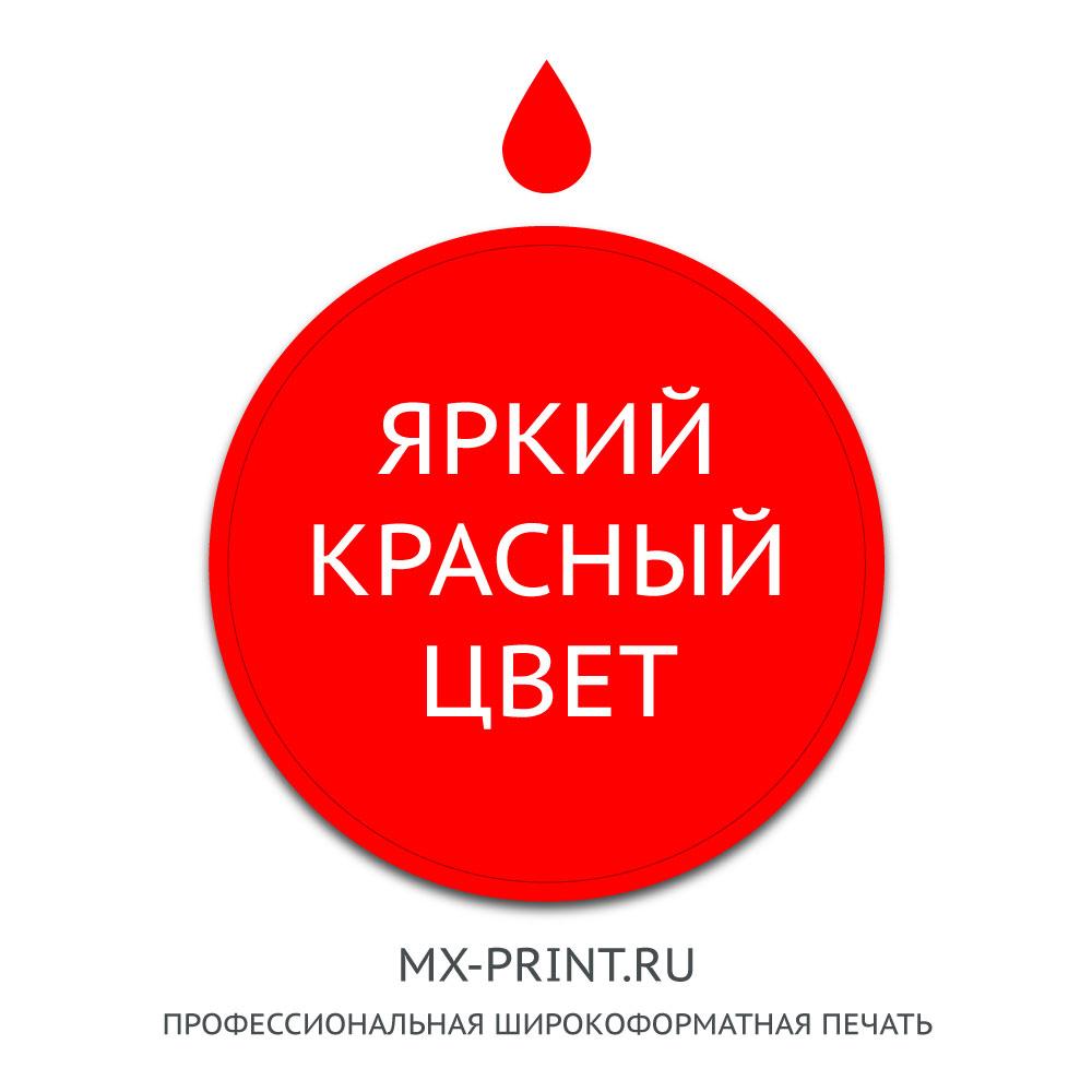 Нужен яркий красный цвет на печати!