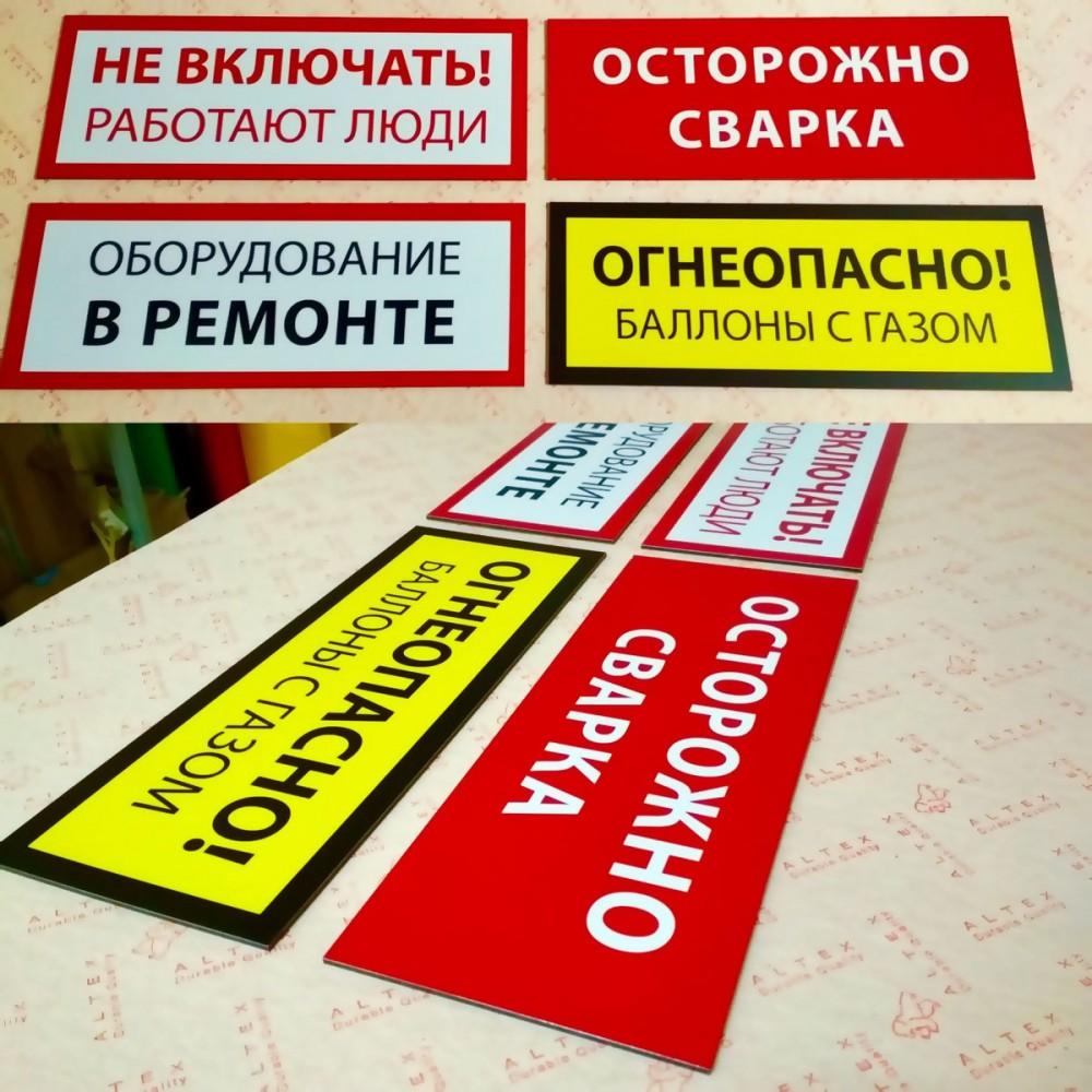 Изготавливаем информационные таблички на жесткой основе