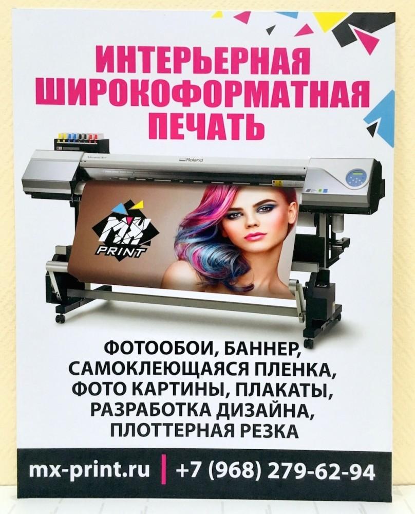 Рекламный модуль на ПВХ: дизайн, печать, ламинирование и накатка
