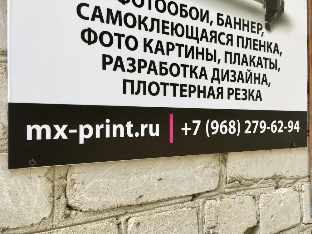 Рекламные таблички и модули на ПВХ