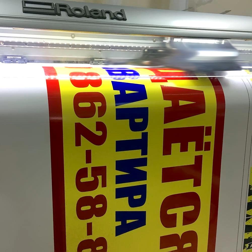 Широкоформатная наклейка «Продается квартира»